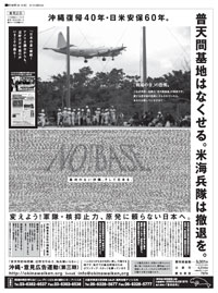 第三期沖縄意見広告、縮小版