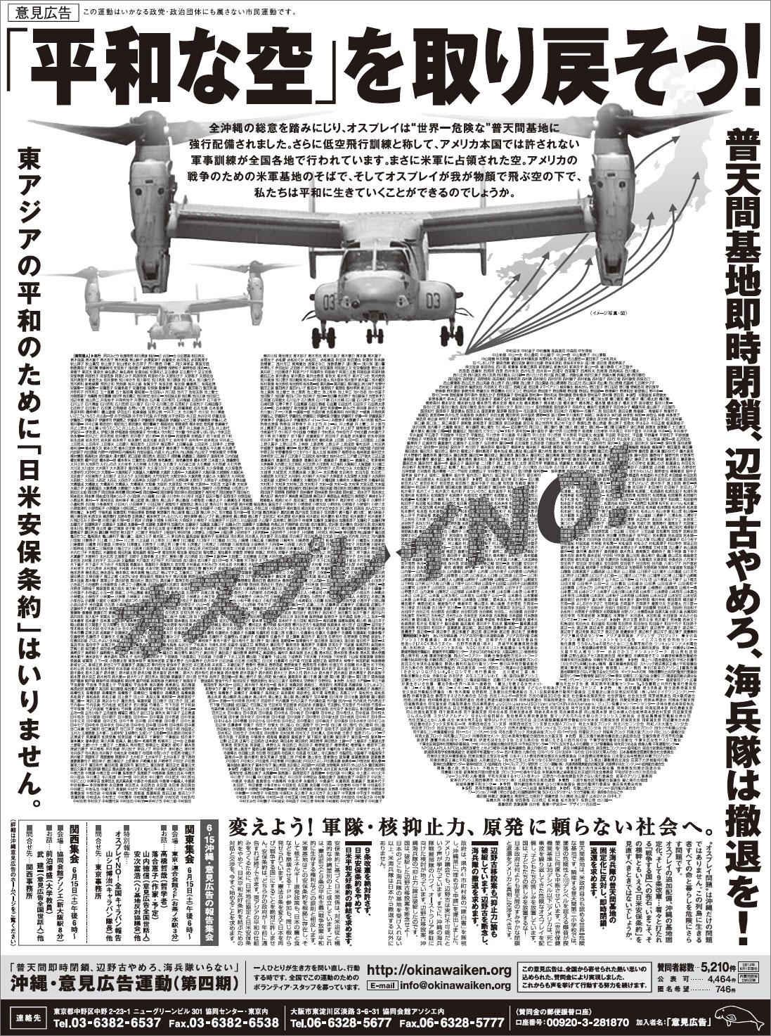 第4期沖縄意見広告