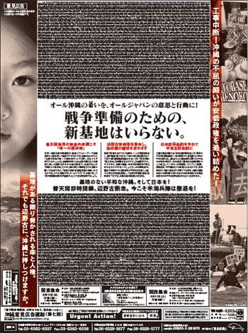 第7期沖縄意見広告