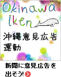 沖縄意見広告運動(第二期) okinawaiken