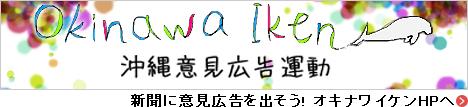 沖縄意見広告運動(第二期)okinawaiken