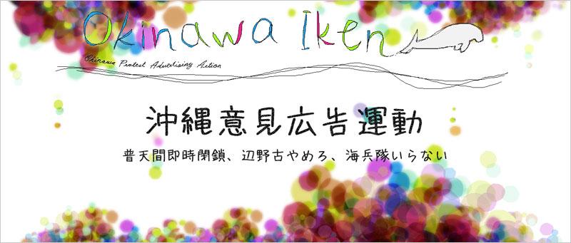 okinawaiken 沖縄意見広告運動(第二期) 普天間即時閉鎖、辺野古やめろ、海兵隊いらない