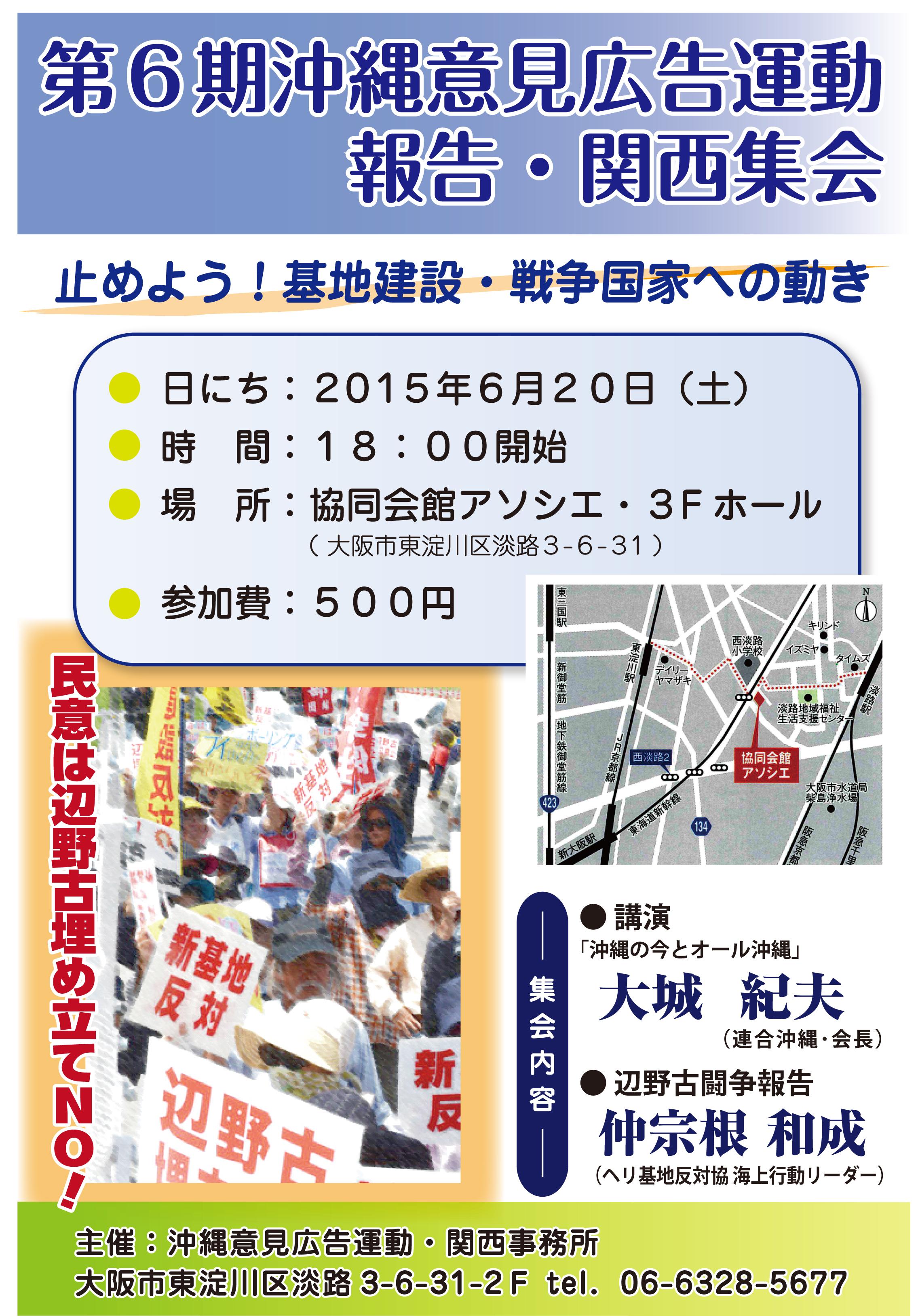 第6期沖縄意見広告運動報告・関西集会チラシ
