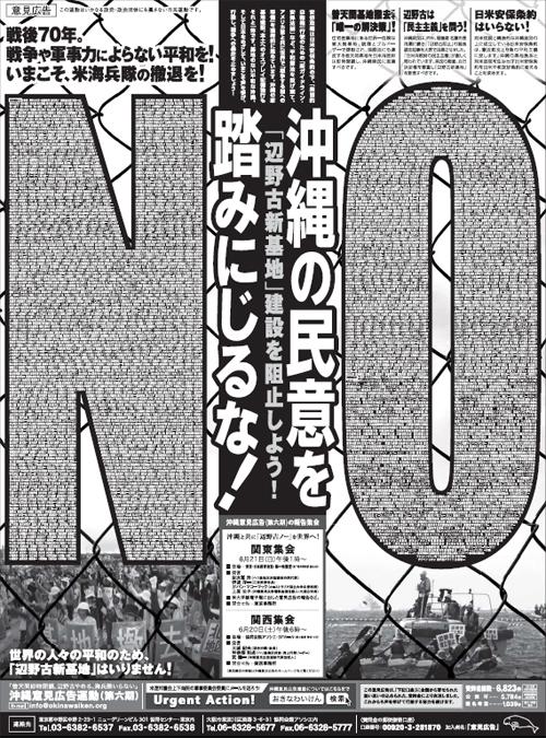 第6期沖縄意見広告