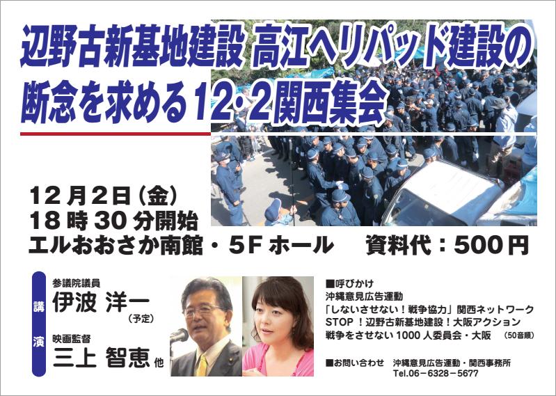 辺野古新基地建設 高江ヘリパッド建設の断念を求める12.2関西集会