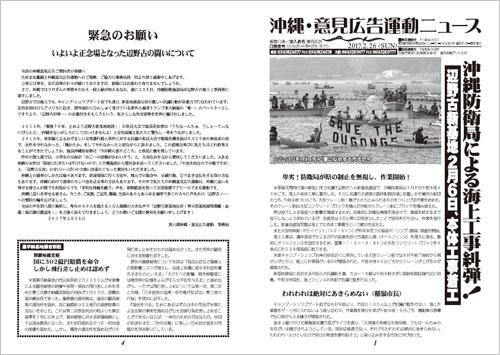 沖縄意見広告運動ニュース