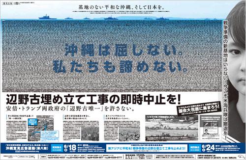 第8期沖縄意見広告