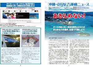 沖縄意見広告運動ニュース2018.3