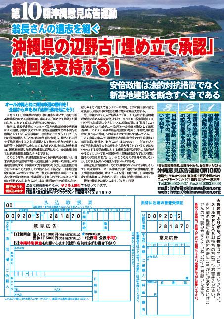 第10期沖縄意見広告運動チラシ