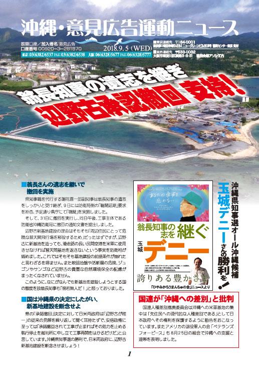 第10期沖縄意見広告運動ニュース