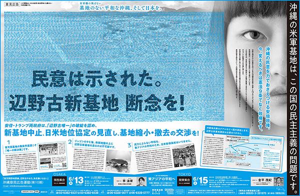 2019沖縄意見広告mini