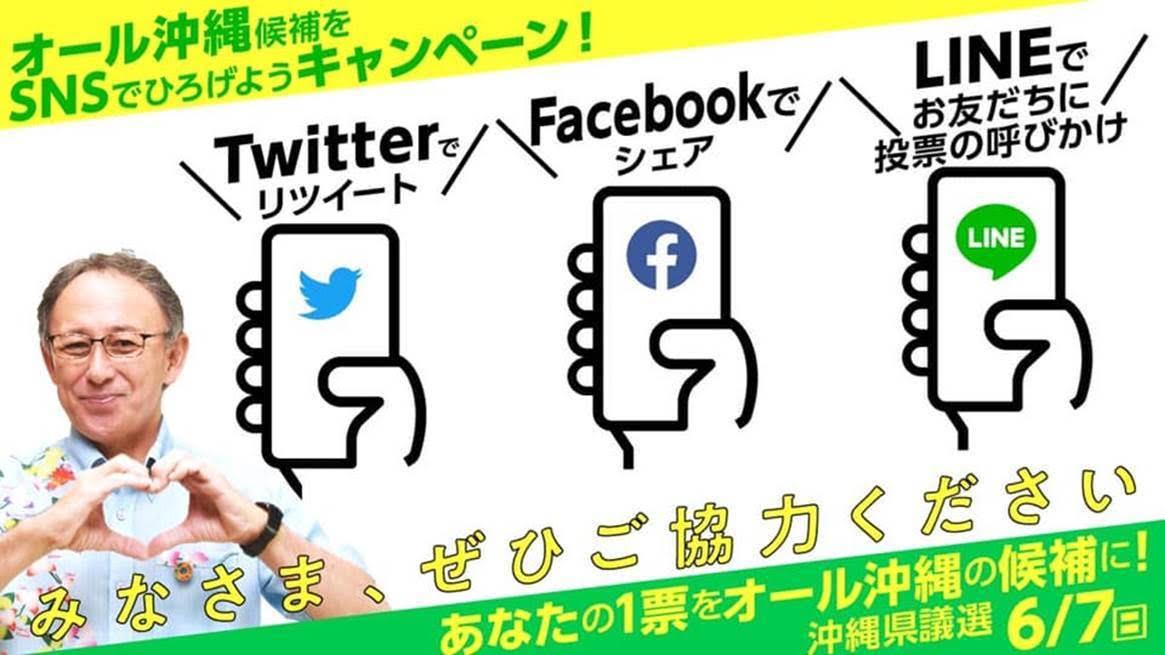 沖縄県議会選挙2020バナー