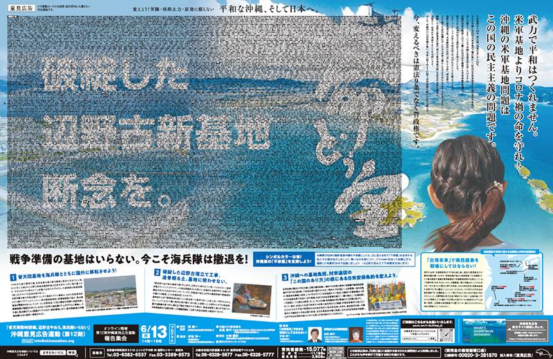 12thokinawaiken_0606